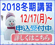 2018冬期講習