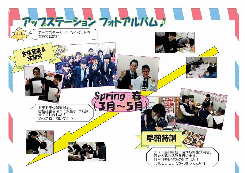 photo-album-spring