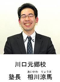 staff-kawaguchi