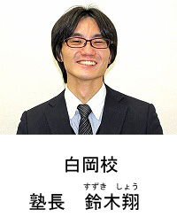 staff-shiraoka