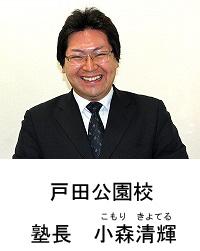 staff-todakouen