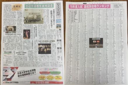 nichidai-buzan-newspaper