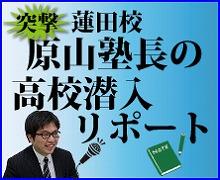 原山塾長の突撃高校潜入リポート