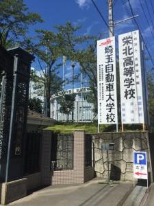 栄北高校外観写真