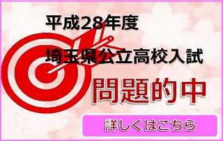 平成28年度埼玉県公立高校入試問題的中のイメージ