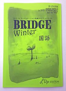 kokugo-bridge
