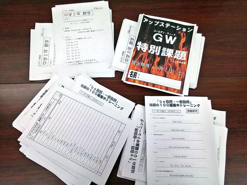 gw-homework