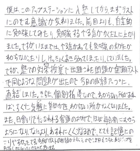 2016-1sttyukan-kawaguchi-shiroto
