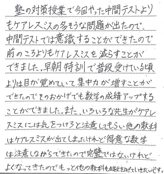 2016-1sttyukan-kawaguchi-ueno