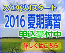 2016夏期講習