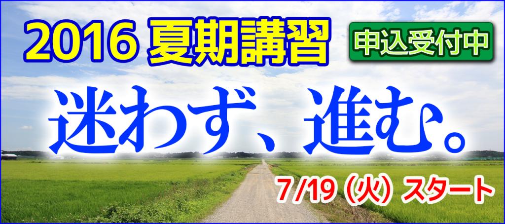 2016summer-banner02