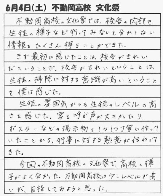 highschool-tour-fudoka-6