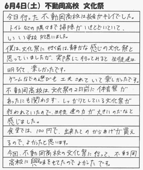 highschool-tour-fudoka-7