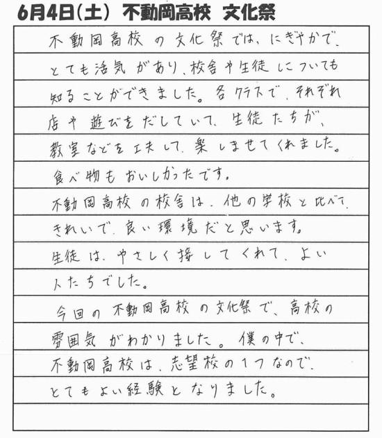 highschool-tour-fudoka-8