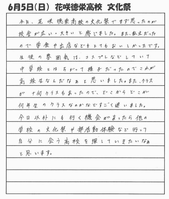 highschool-tour-hanasaki-10