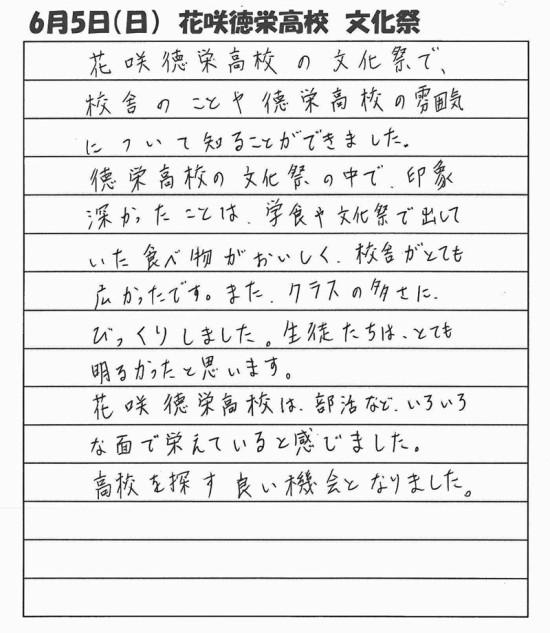 highschool-tour-hanasaki-11
