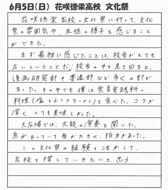highschool-tour-hanasaki-12