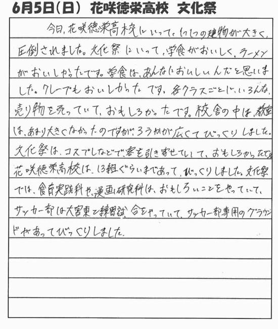 highschool-tour-hanasaki-13