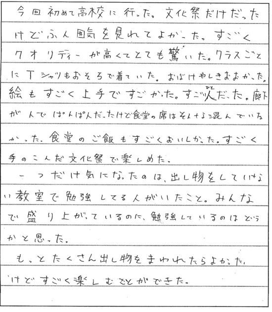 highschool-tour-ichiura-12sano