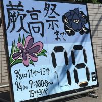 highschool-tour-warabi-1