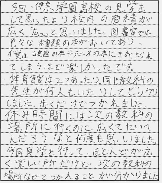 inagaku-10