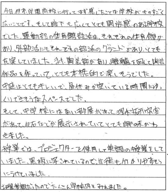 inagaku-8