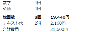 2016winter-price-4