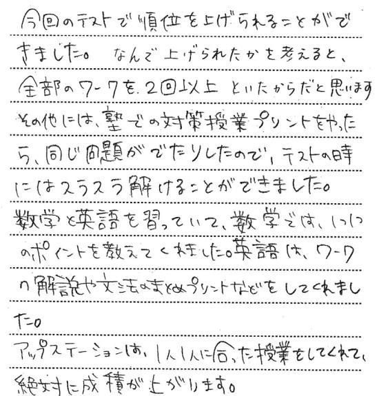 voice-nagasu