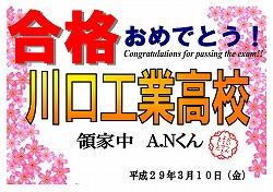 領家中 A.Nくん 川口工業高校合格おめでとう!