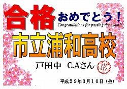 戸田中 C.Aさん 市立浦和高校合格おめでとう!