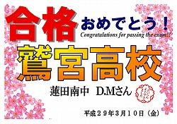 蓮田南中 D.Mさん 鷲宮高校合格おめでとう!