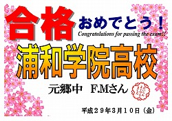 元郷中 F.Mさん 浦和学院高校合格おめでとう!