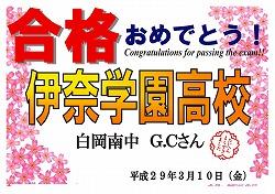 白岡南中 G.Cさん 伊奈学園高校合格おめでとう!