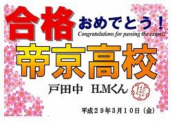 戸田中 H.Mくん 帝京高校合格おめでとう!