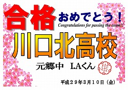 元郷中 I.Aくん 川口北高校合格おめでとう!