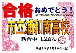 新曽中 I.Mさん 市立浦和南高校合格おめでとう!