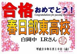 白岡中 I.Rさん 春日部東高校合格おめでとう!