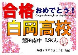蓮田南中 I.Sくん 白岡高校合格おめでとう!