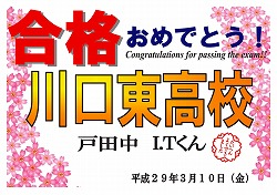 戸田中 I.Tくん 川口東高校合格おめでとう!