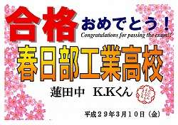 蓮田中 K.Kくん 春日部工業高校合格おめでとう!