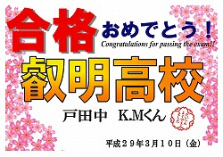 戸田中 K.Mくん 叡明高校合格おめでとう!