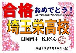 白岡南中 K.Rくん 埼玉栄高校合格おめでとう!