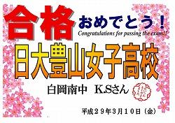 白岡南中 K.Sさん 日大豊山女子高校合格おめでとう!