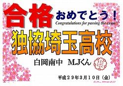 白岡南中 M.Jくん 獨協埼玉高校合格おめでとう!