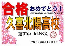蓮田中 M.Nくん 久喜北陽高校合格おめでとう!