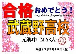 元郷中 M.Yくん 武蔵野高校合格おめでとう!