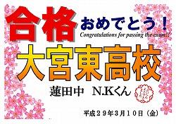 蓮田中 N.Kくん 大宮東高校合格おめでとう!