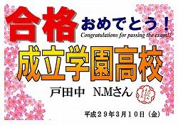 戸田中 N.Mさん 成立学園高校合格おめでとう!