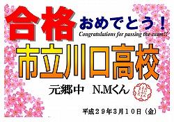 元郷中 N.Mくん 市立川口高校合格おめでとう!