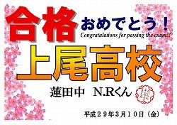 蓮田中 N.Rくん 上尾高校合格おめでとう!